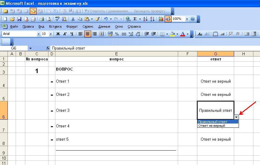 Excel как сделать выбор из выпадающего списка